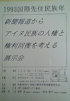 展示会の案内文書