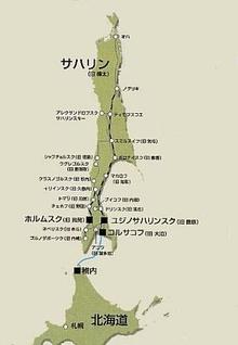 樺太島(サハリン)