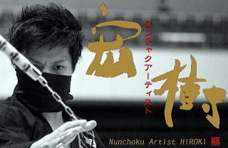 ヌンチャクアーティスト宏樹オフィシャルサイト